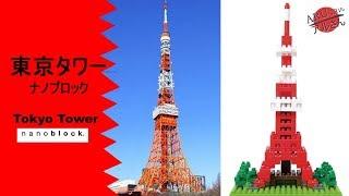 Costruiamo la Tokyo Tower con i nanoblock, le mini costruzioni giap...