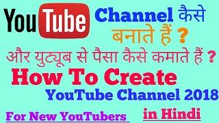 Para Gelir 2018 ll Kolay eğitim İçin Youtube kanal İçin Yeni bir Youtube Hesabı Oluşturmak İçin nasıl