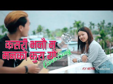 Kasari Bhanu Ma Cover Nepali Movie Deuta  I 101 Nepal Cover I New Nepali Cover Song 2018