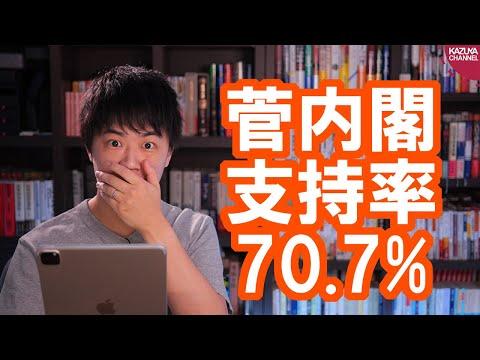 2020/10/05 菅政権、中国を念頭に留学生ビザの厳格化へ…野党とサヨク発狂の学術会議人事は内閣支持率に影響せず