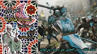 الشاعر جابر ابو حسين قصة مقتل الملك حنظل العقيلى على يد ابو زيد الهلالي الحلقة 23 من السيرة الهلالية