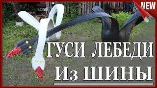 Лебедь из Покрышки!!! Как сделать Лебедя из Шины своими руками . Поделки из Шин и Покрышек.