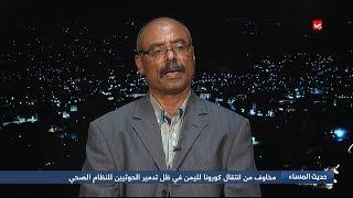 كيف يمكن حماية اليمن من كورونا ؟ | حديث المساء