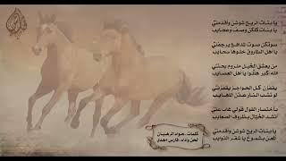 فارس مهدي بنات الريح l ألبوم المنوه
