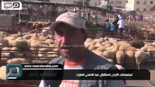 مصر العربية | استعدادات الاردن لاستقبال عيد الاضحى المبارك