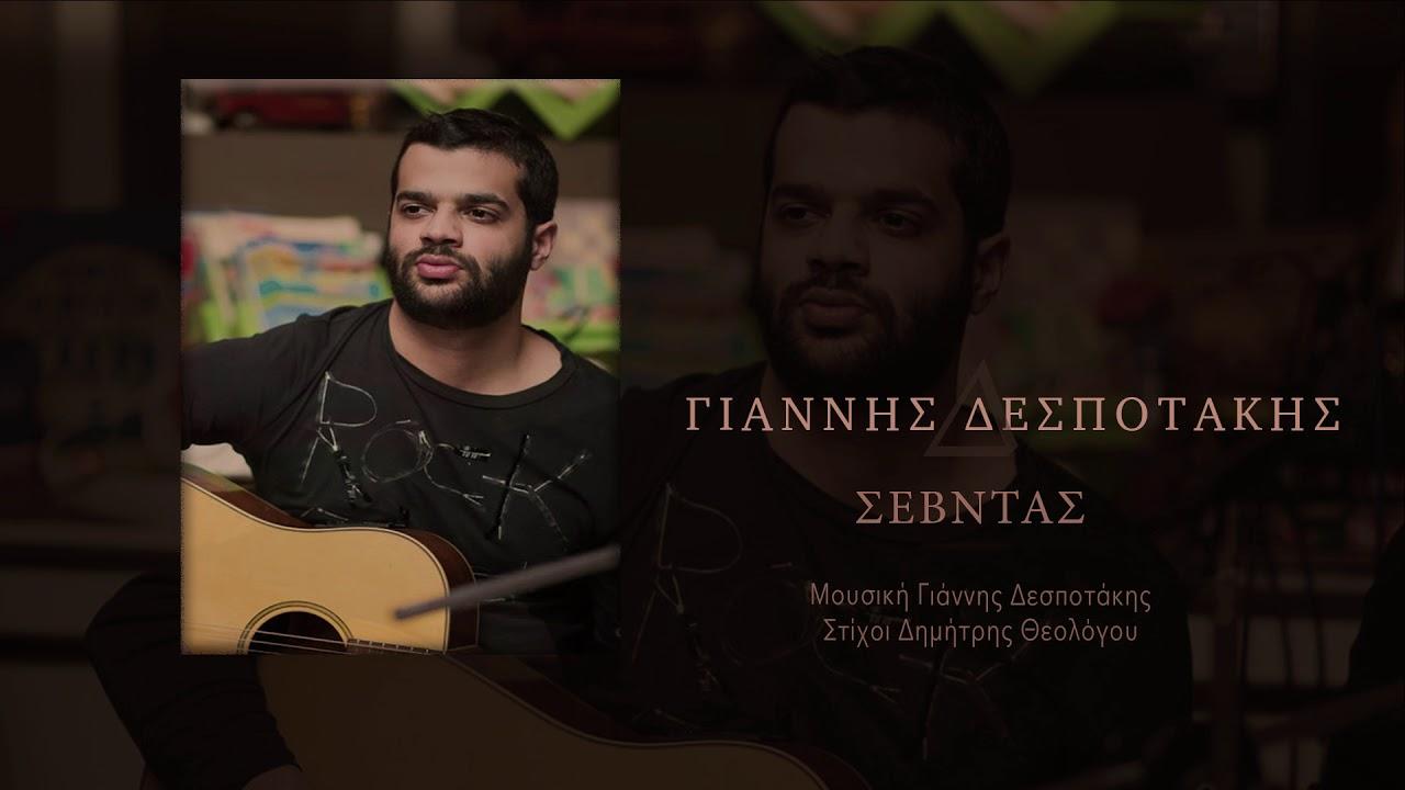 Γιάννης Δεσποτάκης - Σεβντάς  bb483fa0229