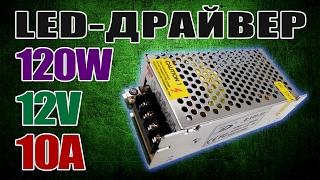 LED-драйвер або імпульсний блок живлення для світлодіодної стрічки S-120-12 на 12V 10A 120W з Aliexpress