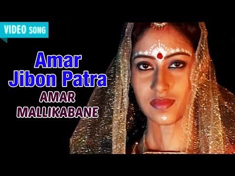 Amar Jibon Patra | Indrani Sen | Amar Mallikabane | Bengali Latest Songs | Atlantis Music
