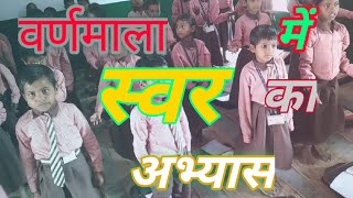 वर्णमाला गीत||aa se anar khate hai||गतिविधि द्वारा वर्णमाला(स्वर)का अभ्यास🇮🇳।🙏