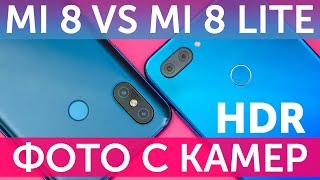 Xiaomi Mi 8 vs Mi 8 Lite сравнение камер, примеры фото и Slow Motion видео 960FPS