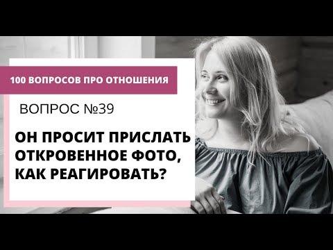 Вопрос  №39. ОН ПРОСИТ ПРИСЛАТЬ ОТКРОВЕННОЕ ФОТО, КАК РЕАГИРОВАТЬ ?