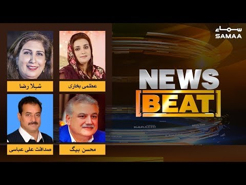 Kia ehtesab sirf opposition ka hoga? | News Beat | Zeeshan Malik | 05 July 2019