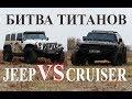 Битва титанов, крутые склоны, карьер и болото, Jeep Wrangler VS Toyota FJ Cruiser, off road