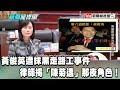 【精彩】黃俊英遭抹黑走路工事件 律師揭「陳菊邁」那夜角色!