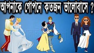 আপনি কেমন মানুষ দেখেনিন | পর্ব ৮ | মগজ ধোলাই | ধাঁধা | Riddles in bengali | Puzzle || puzzle games