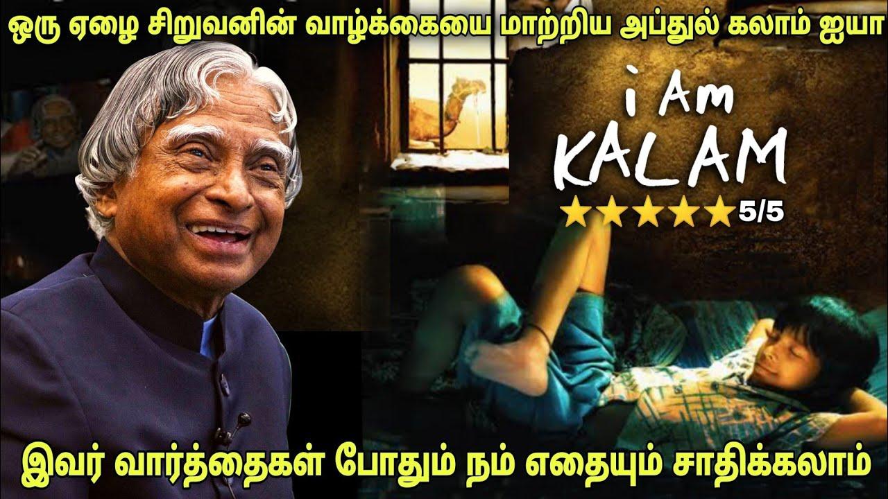 நம் வாழ்க்கையை மாற்றும் படம் | Film roll | தமிழ் விளக்கம் | best movie review in Tamil | Tamil