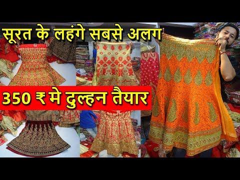 350 ₹ मे दुल्हन तैयार | Surat Lehenga Factory Manufacturer | Bridal Non-Bridal Lehengas | STM Surat.