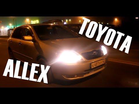 #послежиги. Toyota Allex
