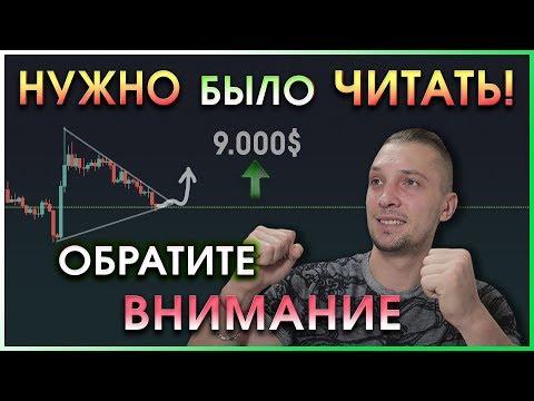 ☑️Биткоин обзор от ????Vasya btc, крипта Блокчейн от cryptonet и quantfury, Эфириум прогноз и Альты