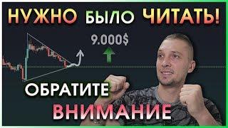 🔄Прогноз криптовалюты☀ BTCusd (btc), 👍 анализ цены биткоина, курс криптовалют и обзор bitcoin bch