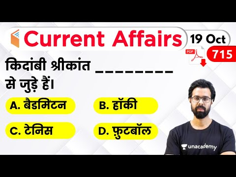 5:00 AM - Current Affairs Quiz 2020 by Bhunesh Sharma | 19 October 2020 | Current Affairs Today