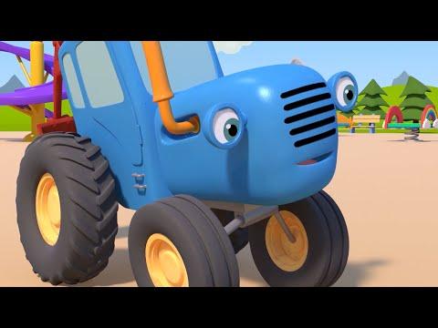 Видео: БАСКЕТБОЛ - Синий трактор и его друзья Поливалка и Грузовик играют в мячик - Новинка 2020