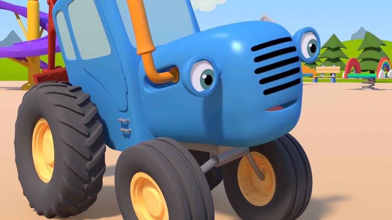 БАСКЕТБОЛ - Синий трактор и его друзья Поливалка и Грузовик играют в мячик - Новинка 2020