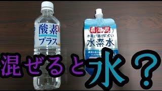 水素水と酸素水を混ぜたら水になる? thumbnail