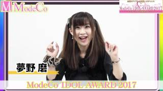 iDOL AWARD 2017    夢野磨   【modeco202】【m-event06】