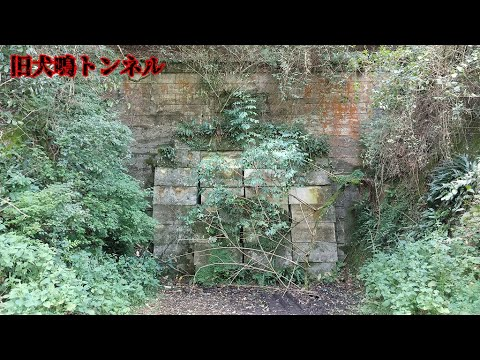 最強心霊スポット『旧犬鳴トンネル』まで歩いて行ってみた!
