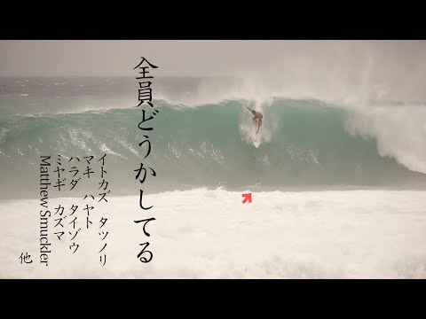 炸裂&暴風の砂辺で台風サーフィン『ロコ&プロサーファー』