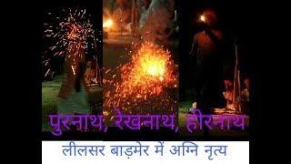 pur nath legha agni nrtya leelsar barmer fire dance पुर नाथ लेगा