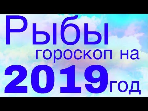 Гороскоп для РЫБ на 2019 год! Краткий курс счастливой жизни:))