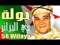 تحويسة مع الحاج رابح R Driassa في ربوع الوطن الحبيب 58 ولاية مع ألف سلامة