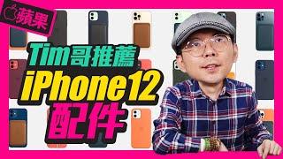 iPhone12沒附充電器!快充插頭怎麼選?|怕摔?iPhone12系列怎麼選保護殼、貼最好?[抽獎]