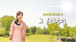"CCM찬양 권보애 ""그 사랑이"" Kwon Boae vol.2 (Produced by 이권희)"
