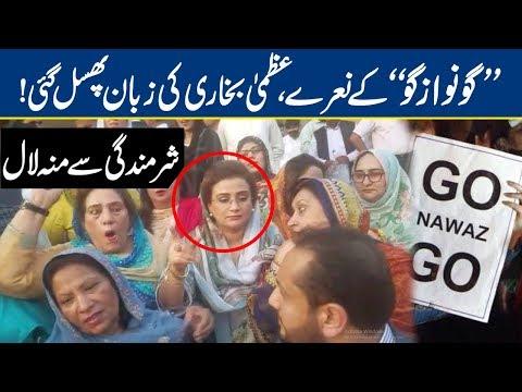 """GO NAWAZ GO"" K Naaray - Uzma Bukhari Ki Zubaan Phisal Gai | Breaking News - Lahore News HD"