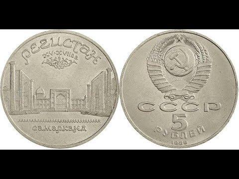 Реальная цена монеты 5 рублей 1989 года. Регистан. Самарканд. Все разновидности.