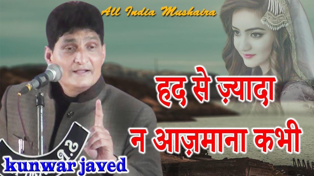 Kunwar Javed    New Shayari    हद से ज़्यादा न आज़माना कभी    2021