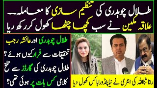 Talal Chaudhry and Ayesha Rajab latest updates | Eyes witness open new Pandora box  | Rana Sanaullah