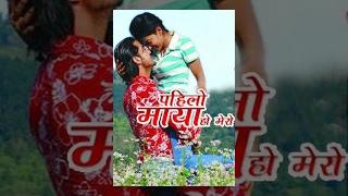 Nepali Movie – Pahilo Maya Ho Mero