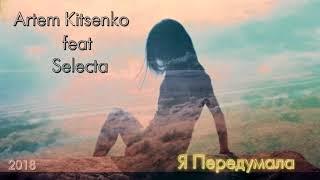 ARTEM KITSENKO feat SELECTA - Я Передумала