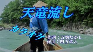 福田こうへい「天竜流し」カラオケ 平成30年4月25日発売