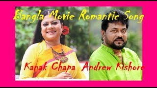 Andrew Kanak All Time Hit Song | Andrew Kishore | Kanak Chapa |