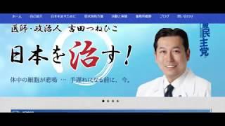 <勃憲民主>吉田統彦センセイを擁護します♡ thumbnail