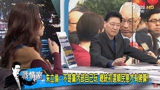 吳敦義再拋「5成民調5成黨員」國民黨2020總統初選制度有變數?少康戰情室 20190219