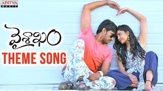 Vaisakham Theme Song || Vaisakham Movie || Harish, Avanthika