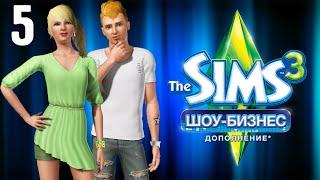 #5 LP The Sims 3 Шоу-Бизнес | Прыгунчик
