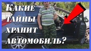 Какие тайны хранит автомобиль?  находки в машине? Жизнь в деревне.