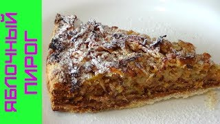 Пирог с Яблоками без яиц, Простой и Вкусный
